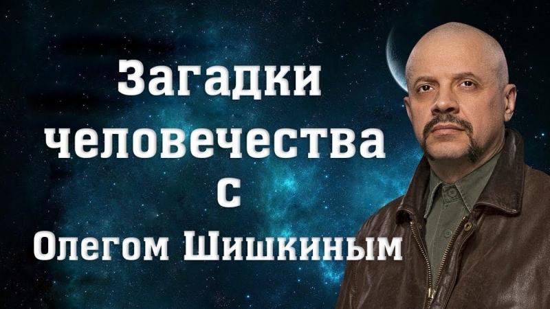 Выпуск 21 Загадки человечества с Олегом Шишкиным от 24.07.2017
