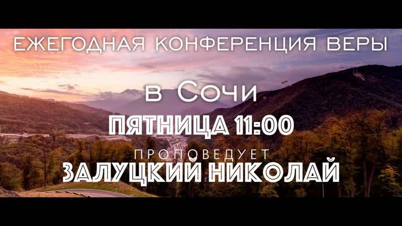 Ежегодня Конференция Веры в Сочи (ЕКВС2018) 30.11.18 (Залуцкий Николай)