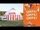 Надувной Цирк Шапито