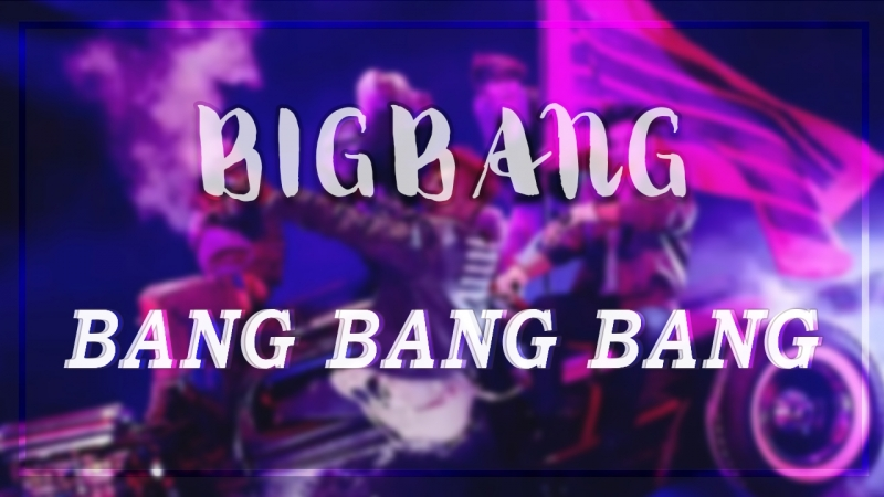 BIGBANG - BANG BANG BANG [MV]