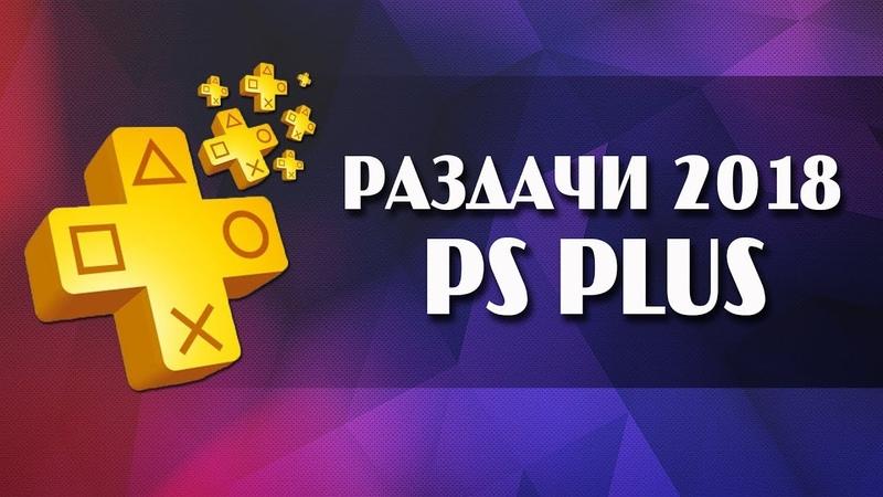 PS Plus БЕСПЛАТНЫЕ раздачи за 2018 год