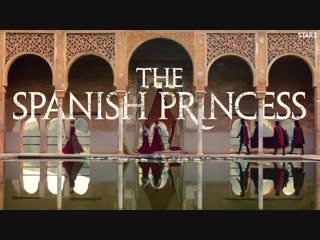 Испанская принцесса / The Spanish Princess (2019) тизер