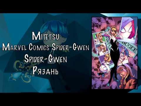 Mitetsu - Marvel Comics Spider-GwenSpider-Gwen – Рязань