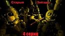 FNAF SFM История одной пиццерии 1 сезон 4 серия - Старые звёзды RUS