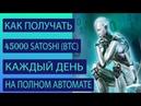 Доход 45000 SATOSHI (BTC) в день НА ПОЛНОМ АВТОМАТЕ c RoboTrade!