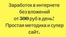 Заработок в интернете без вложений от 500 руб в день! Простая методика и супер с11