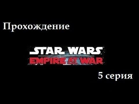 Прохождение Star Wars Empire at war.ч5[Корускант,Бестина,Эриаду]