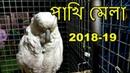 Bird fair in kolkata 2019 Pakhi mela 2018 2019