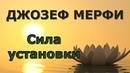 СИЛА установки /ДЖОЗЕФ МЕРФИ