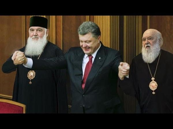 Состоится ли Собор украинских раскольников