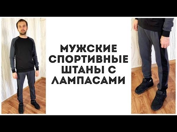 Как сшить мужские спортивные штаны с лампасами карман с листочкой на молнии