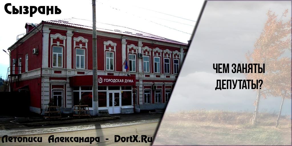 Рекордсмен по нарушениям депутатской этики в Сызрани
