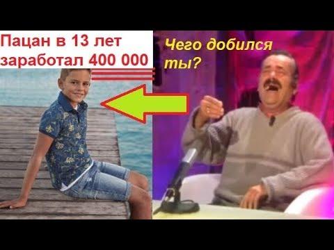 13-летний сын Мэра заработал 400 тысяч рублей