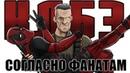 Как Должен Был Закончиться Deadpool 2