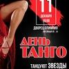 "ШОУ Аргентинского Танго ""День ТАНГО""  11 декабря"