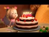 С днем рождения , Вика!