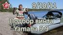 Подбор винта Yamaha 9.9 / Шаг 9, 10, 11 / РС-380 300 кг