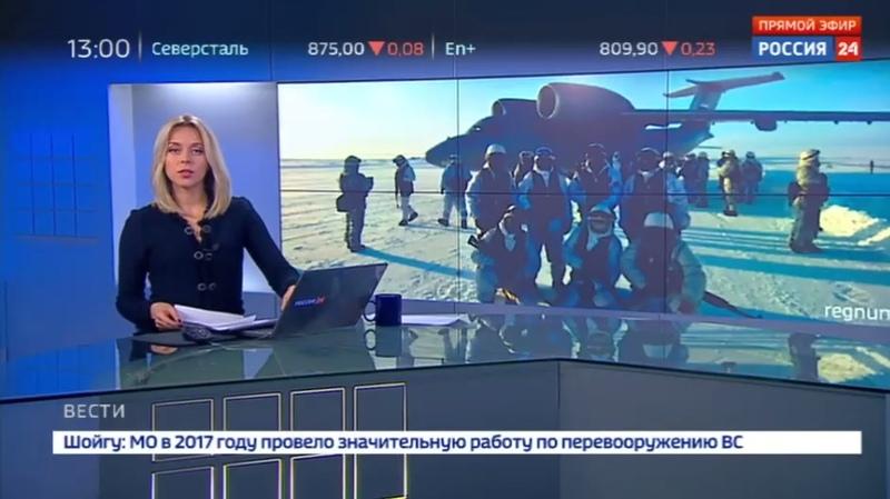 Новости на Россия 24 • Шойгу: приоритеты ВС РФ - развитие военной инфраструктуры в Арктике и у западных границ