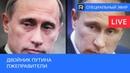 Двойник Путина. Лжеправители • Revolver ITV