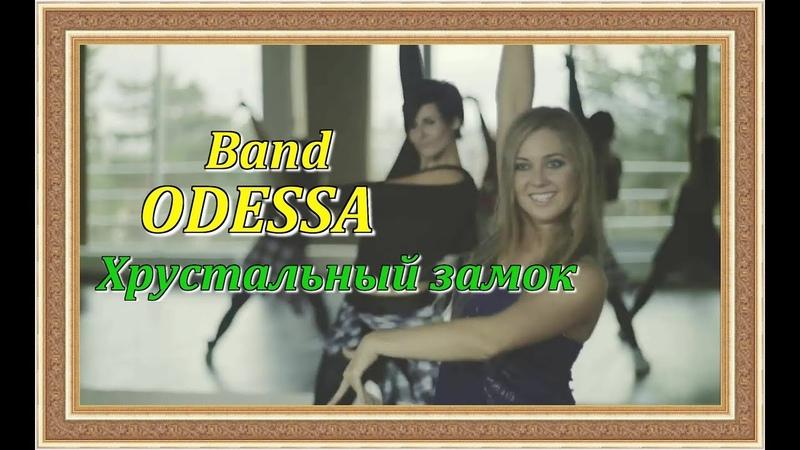 Band ODESSA Хрустальный Замок/Crystal Castle