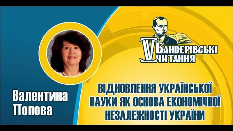 Про реальний економічний стан Украни та відновлення української науки ВАЛЕНТИНА ПОПОВА