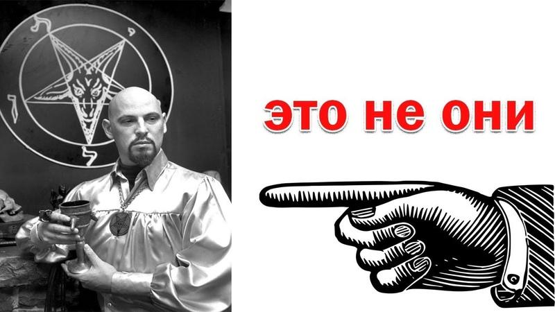 Где прячутся сатанисты в Христианских собраниях