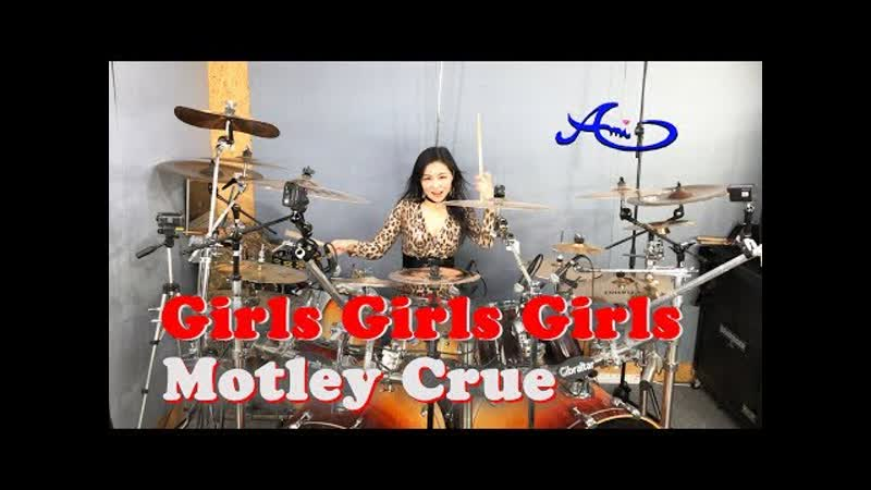 Ami Kim - Girls, Girls, Girls (Motley Crue drum cover)