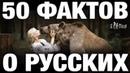 50 малоизвестных и удивительных ФАКТОВ О РОССИИ Это ДОЛЖЕН ЗНАТЬ КАЖДЫЙ РУССКИЙ человек