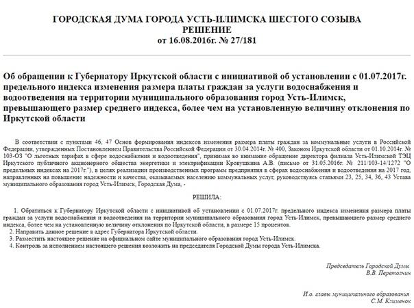 РЕШЕНИЕ Городской Думы от 16.08.2016 г. № 27/181