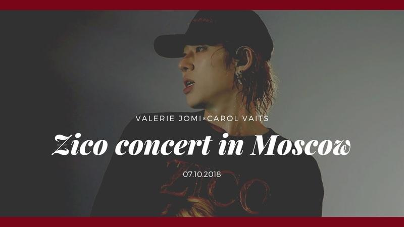 ZICO(Block B) concert in Moscow \ Valerie JoMi \ Licht EM \ 07.10.18