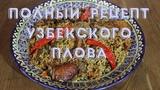 Полный рецепт узбекского плова