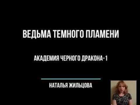 Ведьма темного пламени Академия черного дракона 1 Наталья Жильцова Аудиокнига