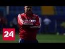 Станислав Черчесов: в сборную России беру тех, кто может принести пользу прямо сейчас - Россия 24