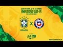 27.09.2018 BRASIL x CHILE - Amistoso Internacional SUB-15 - AO VIVO na CBF TV