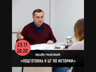 Как готовиться к ЦТ по истории Беларуси (трансляция в Instagram 23.11.2018)