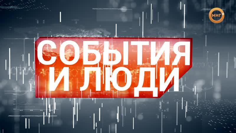 События и люди. 22 января 2019 (МИГ ТВ, Ноябрьск)
