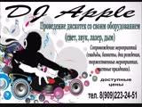DJ Apple розовое вино (Лукьяновка 23.06.2018)