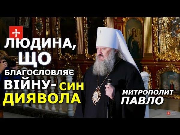 После обысков СБУ Владыка Павел Киево Печерская Лавра укр