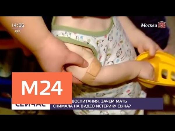 За издевавшейся над сыном москвичкой будет наблюдать семейный помощник - Москва 24