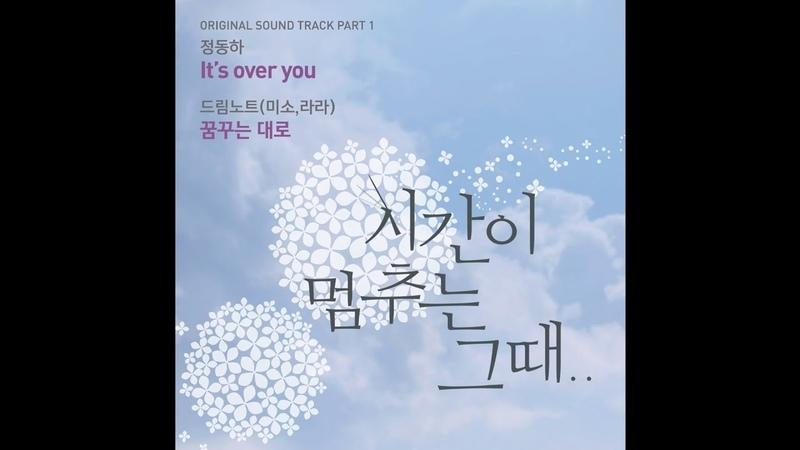 드림노트 (라라48120소 - 꿈꾸는 대로 That Time When Time Stops OST Part 1 시간이 멈추는 그때 OST Part 1