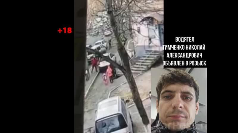Водятел насмерть сбил семью и сбежал 18 Владивосток
