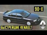 Могла ли Renault в 90-е делать быстрые автомобили Конкуренты быстрым немцам