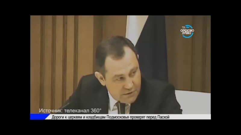 НОВОСТИ г.о. Орехово-Зуево эфир от 19.03.19