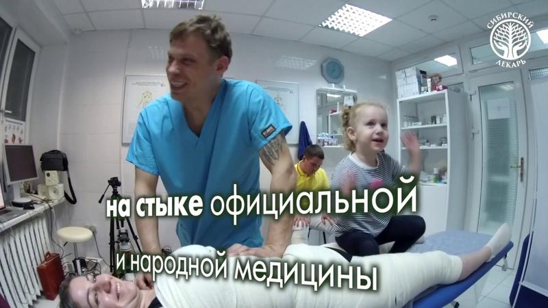 Лихачёв Саид Иванович - Сибирский Лекарь
