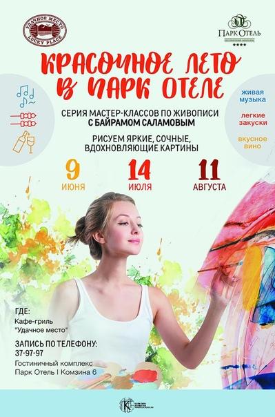 Летние мастер-классы по живописи от Байрама Саламова