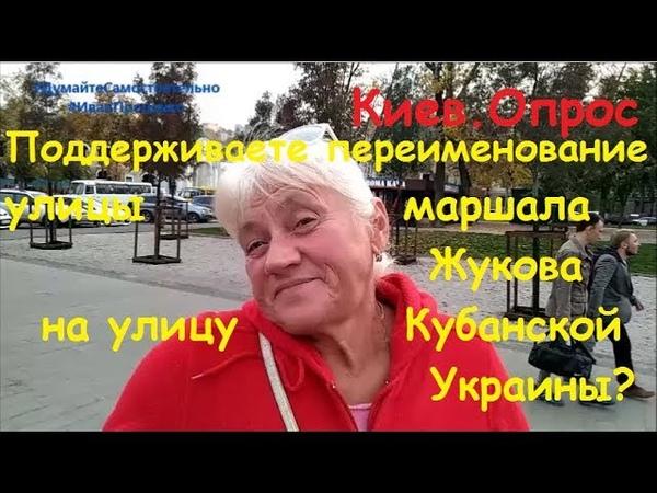 Киев Улица Жукова стала улицей Кубанской Украины Что думаете соц опрос Иван Проценко