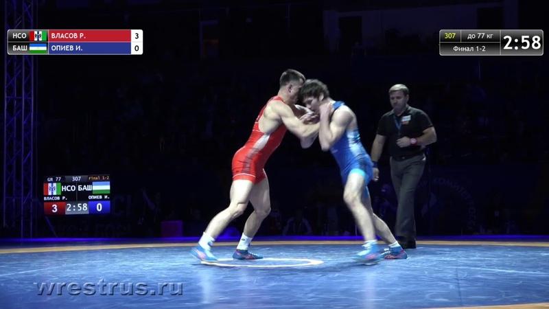 77 кг. ФИНАЛ 1-2. Роман ВЛАСОВ - Ислам ОПИЕВ