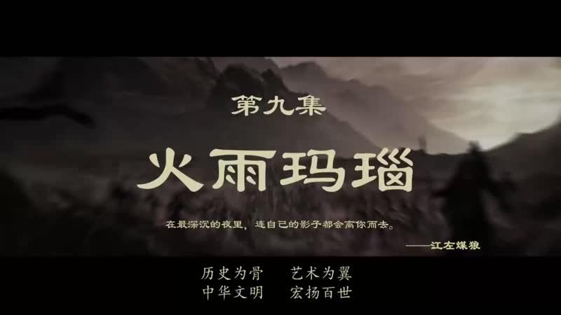 Легенда о мечнике: Девять небесных песен|Серия 9|GrandStudio