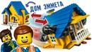 LEGO Фильм 2 Дом мечты Спасательная ракета Эммета 70831 Обзор набора Лего