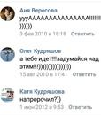 Катя Кудряшова фото #50